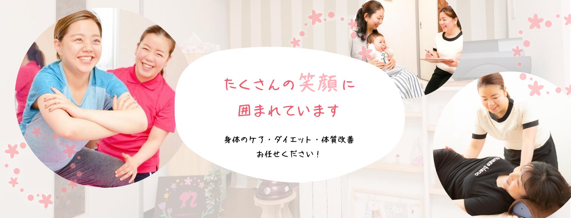鶴見で女性専用の整体院・パーソナルトレーナー|Hanakoto整体院