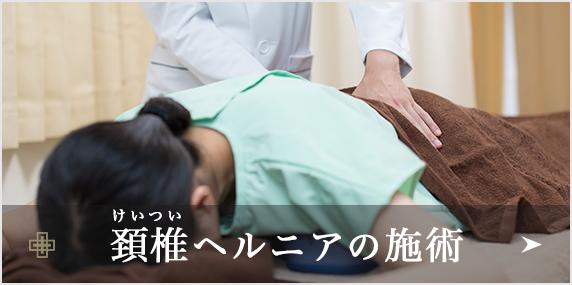 頚椎ヘルニアの施術