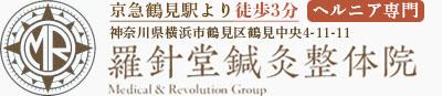 羅針堂鍼灸整体院|横浜市鶴見区で腰椎ヘルニアと頚椎ヘルニアを専門とする灸整体院