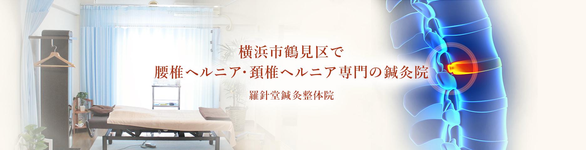 横浜市鶴見区で 腰椎ヘルニア・頚椎ヘルニア専門の鍼灸院 羅針堂鍼灸整体院