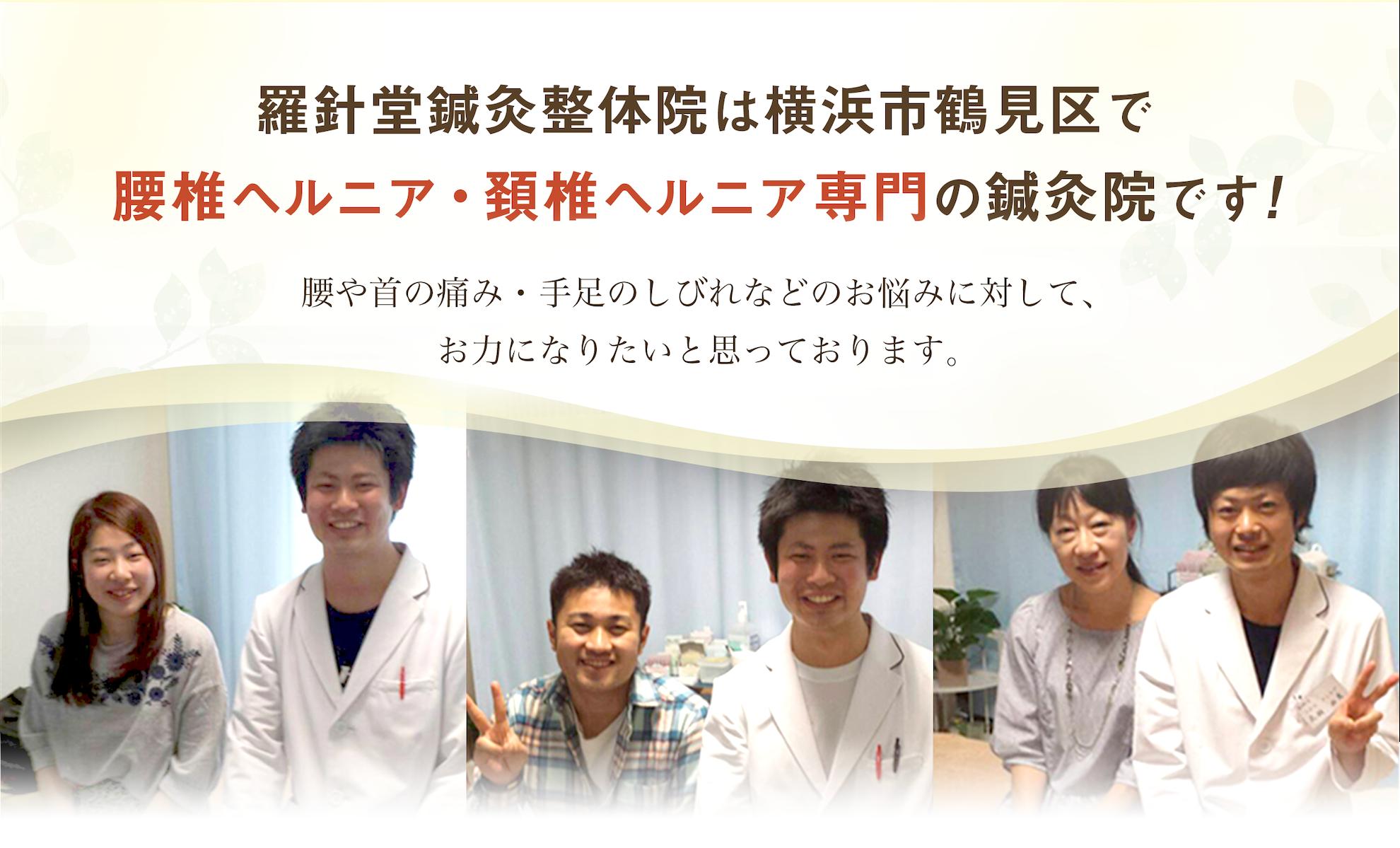 羅針堂鍼灸整体院は横浜市鶴見区で 腰椎ヘルニア・頚椎ヘルニア専門の鍼灸院です!腰や首の痛み・手足のしびれなどのお悩みに対して、 お力になりたいと思っております。