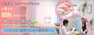 不妊専門の鍼灸院