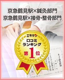 京急鶴見駅×鍼灸部門