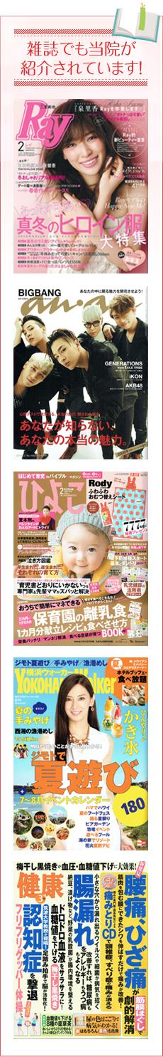 雑誌でも紹介されています。