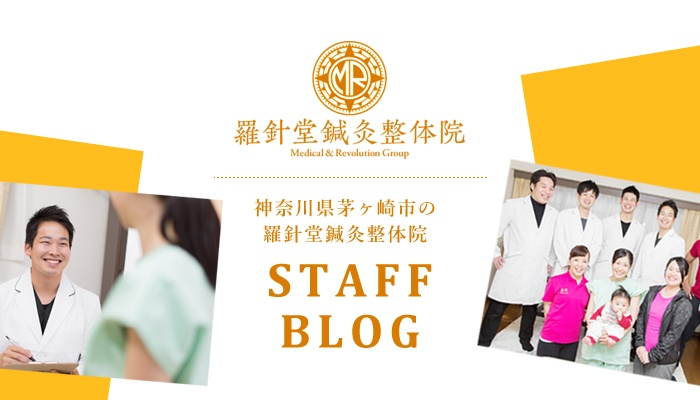 羅針堂鍼灸整体院茅ヶ崎店スタッフブログ