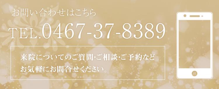 お問い合わせはこちら:TEL.0467-37-8389
