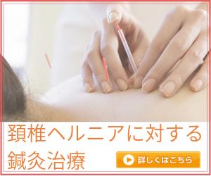 頚椎ヘルニアに対する鍼灸治療