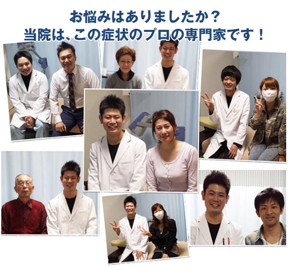 お悩みはありましたか?当院は腰痛、腰椎ヘルニアに関わる症状のプロの専門家です!