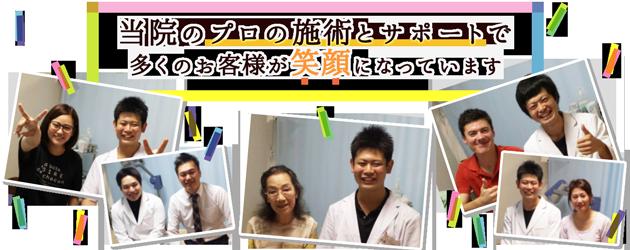 当院のプロの施術とサポートで多くのお客様が笑顔になっています