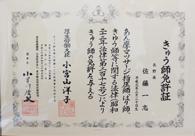 灸の免許証