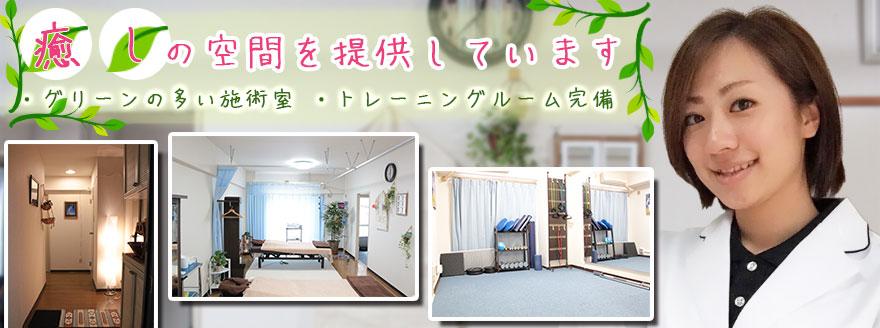 横浜市鶴見区で口コミNo.1の鍼灸整体院。癒やしの空間をご用意しています