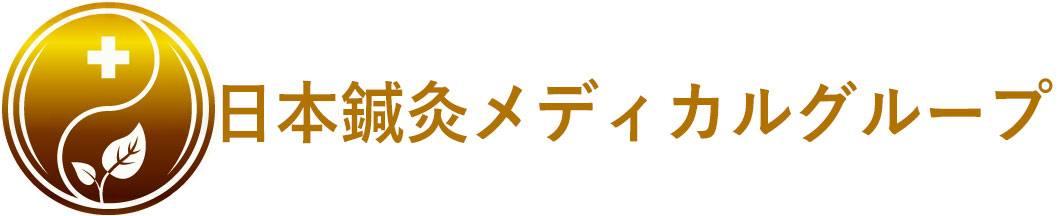 日本鍼灸メディカルグループ