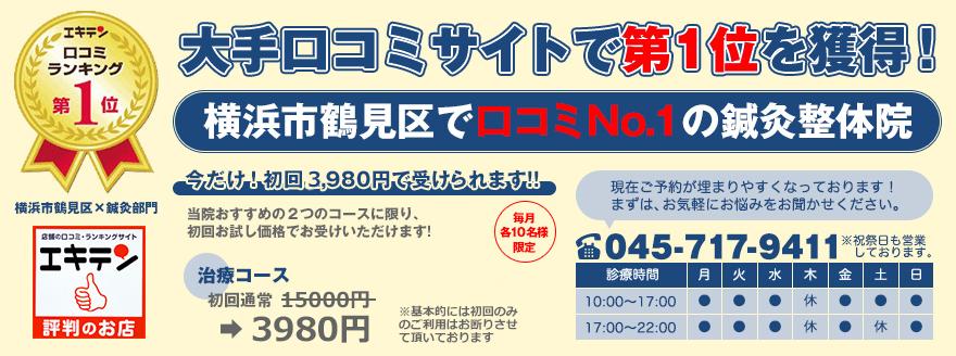横浜市鶴見区で大手口コミサイトでNo.1の鍼灸整体院。