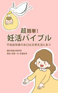 妊活のための本