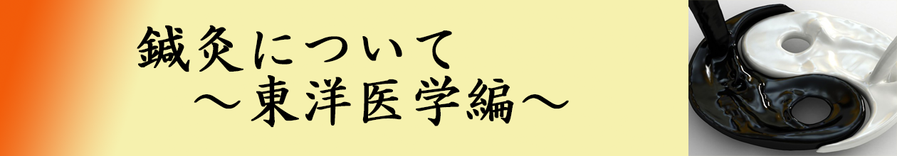 鍼灸の東洋医学編