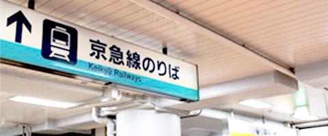 京急鶴見駅から徒歩3分