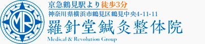 横浜市鶴見区の鍼灸院|羅針堂鍼灸整体院