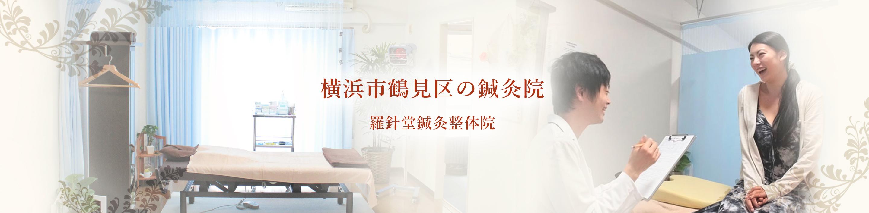 横浜市鶴見区の鍼灸院 羅針堂鍼灸整体院