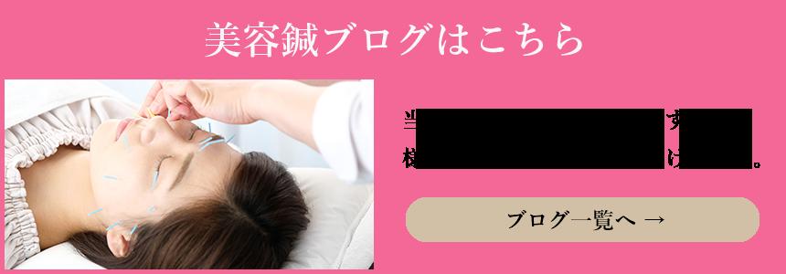 美容鍼ブログ|当院スタッフが美容鍼に関する様々な情報やコラムをお届けします。