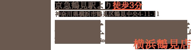 横浜で評判の鍼灸院/鶴見で地域密着型の羅針堂鍼灸整体院 横浜鶴見店