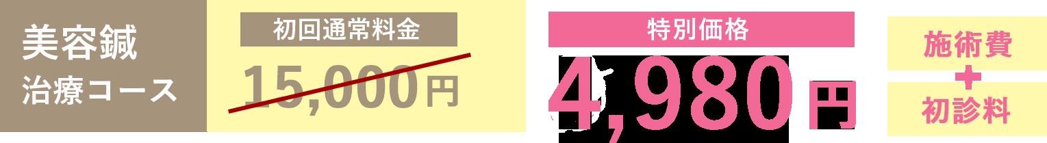 美容鍼 治療コース「初回通常価格15,000円」が特別価格「4,980円」(施術費+初診料)