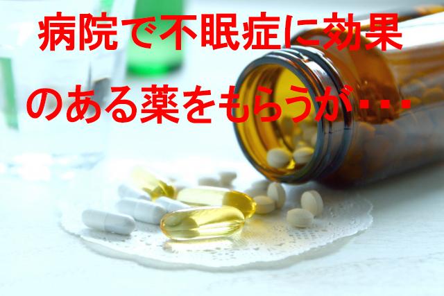 不眠症に対する薬