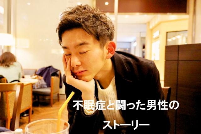 不眠症 症例