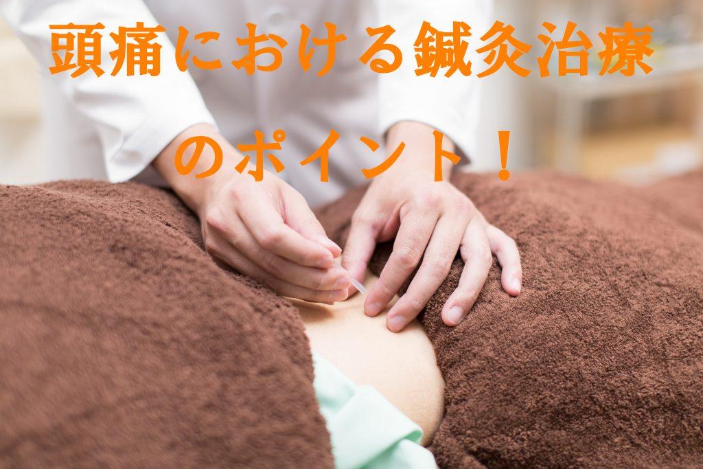 頭痛における鍼灸治療のポイント