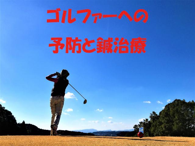 ゴルファーへの予防と鍼治療