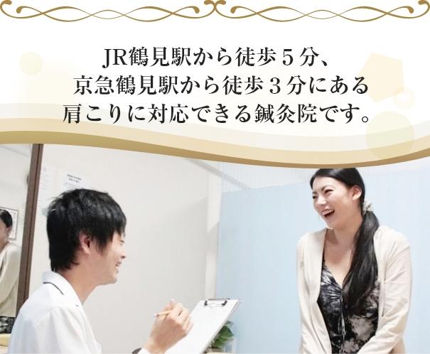 JR鶴見駅から徒歩5分、京急鶴見駅から徒歩3分にある肩こりに対応できる鍼灸院です。