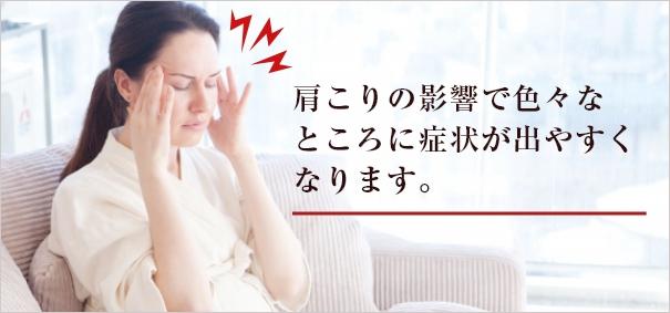 肩こりの影響で色々なところに症状が出やすくなります。