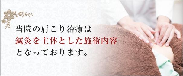 当院の肩こり治療は鍼灸を主体とした施術内容となっております。