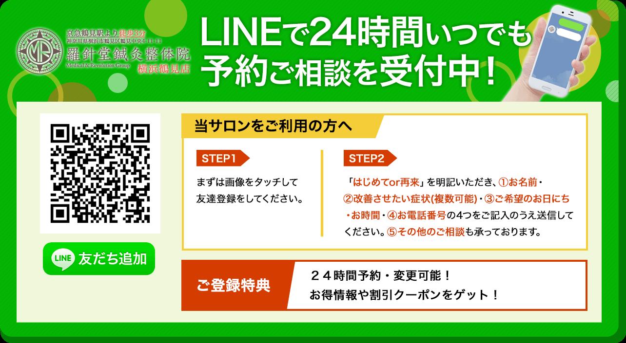 羅針堂鍼灸整体院 鶴見店では、LINEで24時間いつでも予約ご相談を受付中!