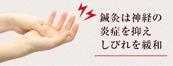 鍼灸は神経の炎症を抑えしびれを緩和