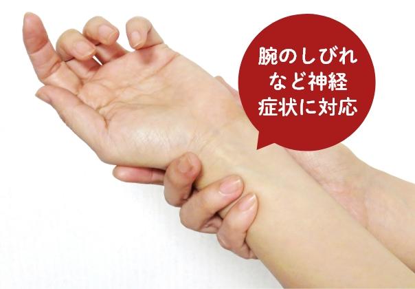 腕のしびれなど神経症状に対応