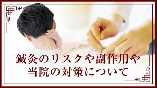 鍼灸のリスクや副作用について